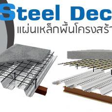 Steel Deck คือ?
